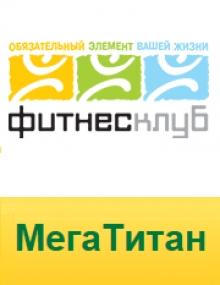 МегаТитан, фитнес-клуб